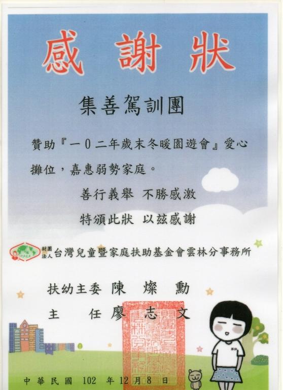 2013.12.08-於北港高中【102年歲末冬暖園遊會】